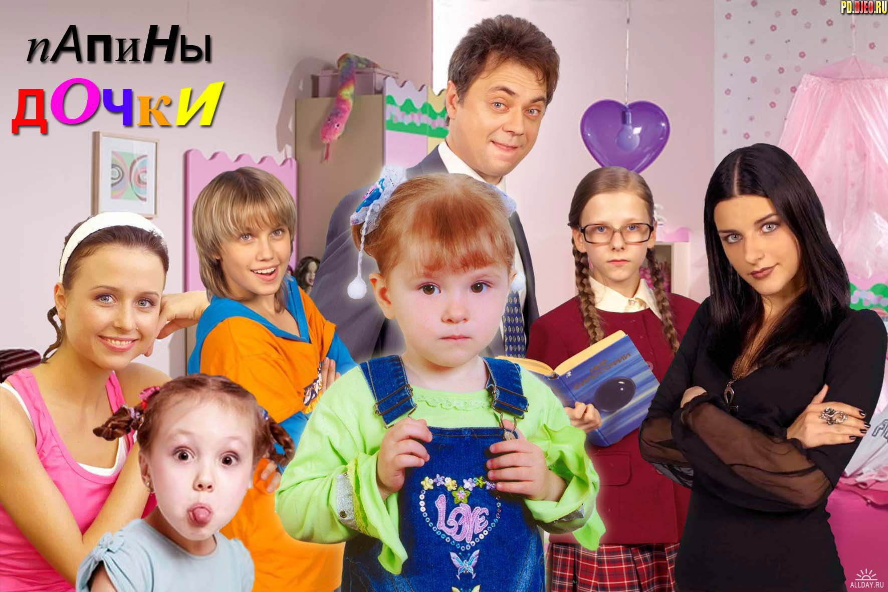 смотреть сериал папины дочки все серии
